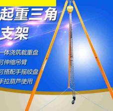 起重三角架的三个可伸缩支脚有优势也有劣势